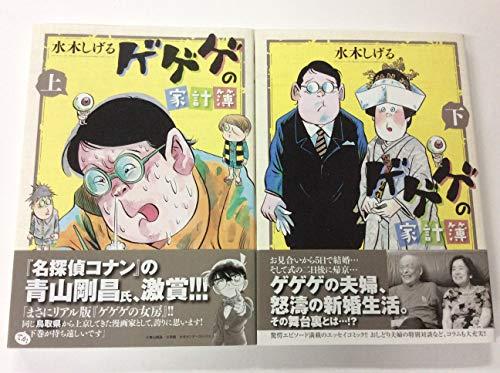 ゲゲゲの家計簿  コミック 全2巻 完結セット