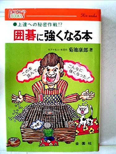 囲碁に強くなる本―上達への秘密作戦 (1980年) (ハウブックス)