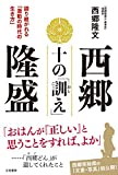西郷隆盛 十の「訓え」: 語り継がれる「激動の時代の生き方」 (単行本)