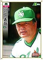 EPOCH2011 日本プロ野球OBクラブ カードセット-二十世紀監督列伝 レギュラーカード No.28 穴吹義雄