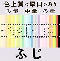 色上質(中量)A5<厚口>[藤色](500枚)
