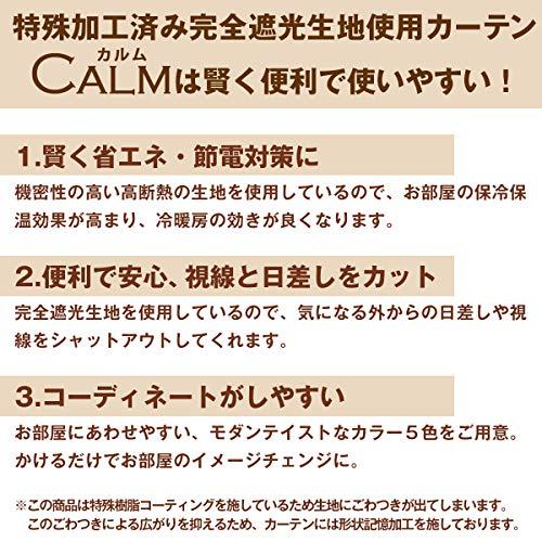 くれない『防音カーテン「CALM」カルム』