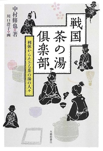 戦国茶の湯倶楽部: 利休からたどる茶の湯の人々