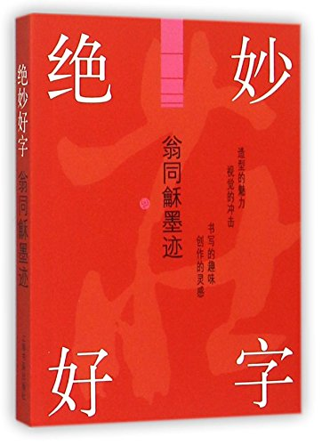 Excellent Calligraphy (Weng Tonghe Works) (Chinese Edition)