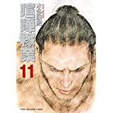 喧嘩稼業(11) (ヤングマガジンコミックス)