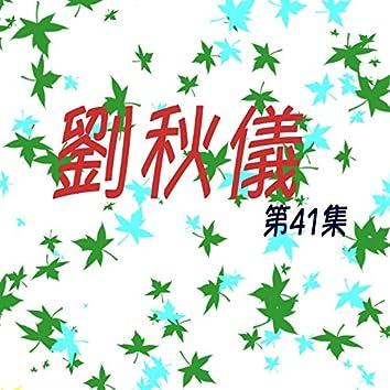 劉秋儀, Vol. 41 (修復版)