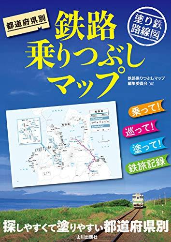 都道府県別 鉄路乗りつぶしマップ: 塗り鉄路線図の詳細を見る