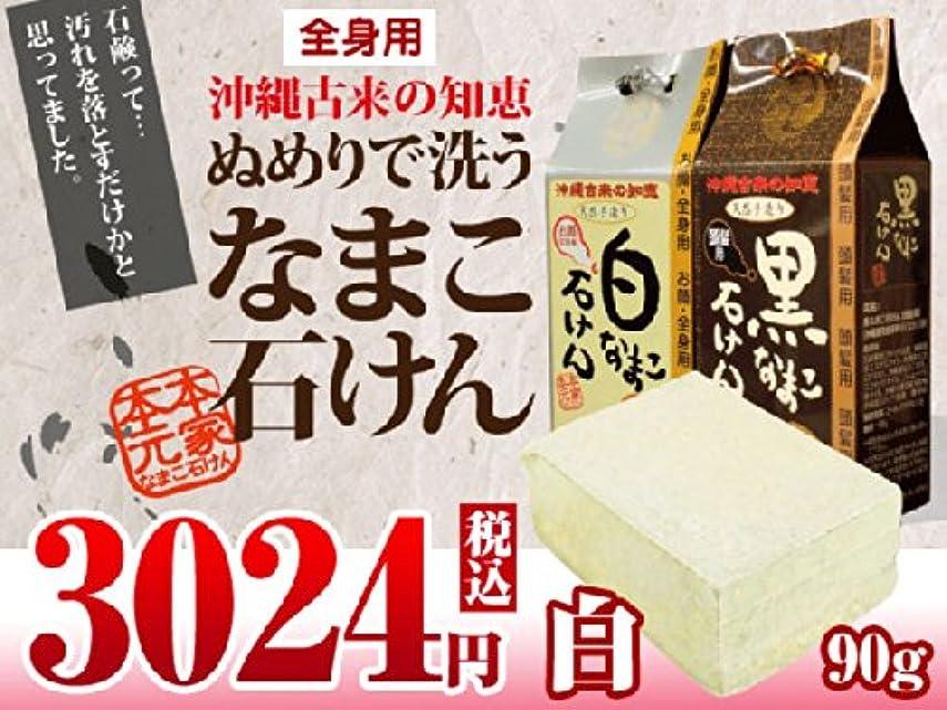 鳴らすダニ絶対に白なまこ石けん 箱入り なまこ石鹸 90g【全身用】 コラーゲンのぬめりで洗う
