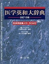 医学英和大辞典 A5変型判/和英用語集・CD-ROM付