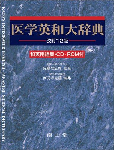 医学英和大辞典 A5変型判/和英用語集・CD-ROM付の詳細を見る