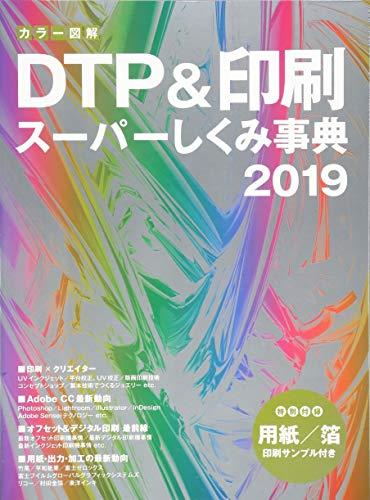 カラー図解 DTP&印刷スーパーしくみ事典 2019の詳細を見る