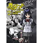 ガンパレード・マーチ アナザー・プリンセス(2) (電撃コミックス)