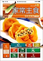 Easy cooking: homemade staple (upgraded version)(Chinese Edition)