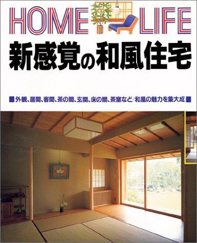 新感覚の和風住宅 (Home life) - 講談社