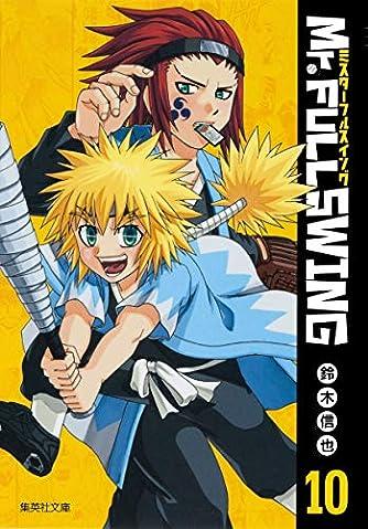 Mr.FULLSWING 10 (集英社文庫―コミック版)