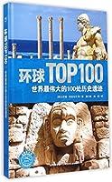 环球TOP100系列