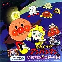 Soreike! Anpanman Inochi No Hoshi No Dolly by Japanimation (2006-07-12)