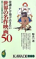 常識として知っておきたい世界の名作映画50―傑作シネマの教養が楽しく身につく本 (KAWADE夢新書)