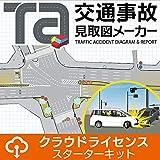 交通事故見取図メーカー クラウドライセンス スターターキット(365日)|ダウンロード版