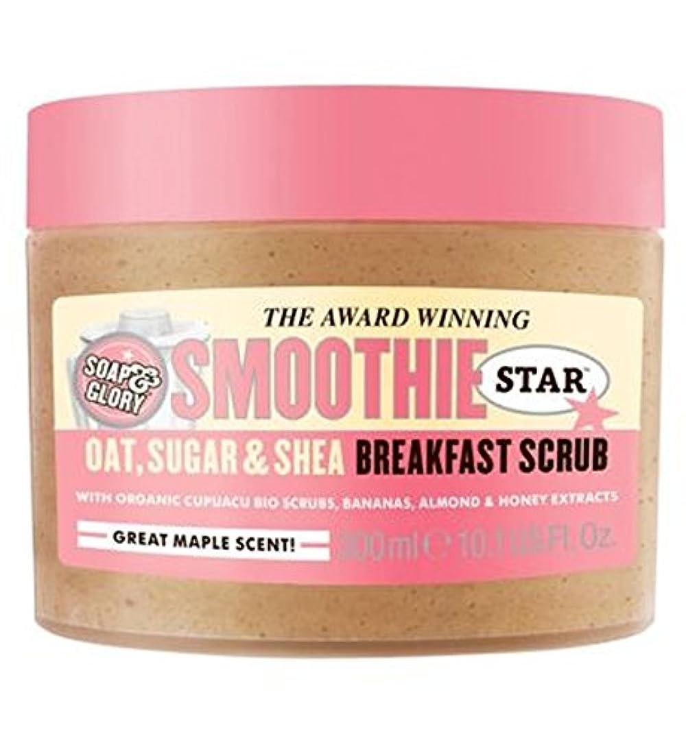 活発放射性バンク石鹸&栄光スムージースター朝食スクラブ300ミリリットル (Soap & Glory) (x2) - Soap & Glory Smoothie Star Breakfast Scrub 300ml (Pack of 2) [並行輸入品]