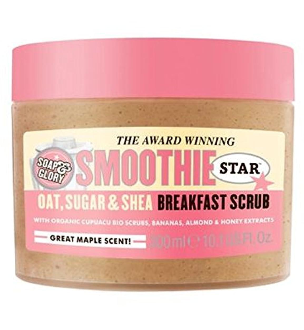 住所絶滅違うSoap & Glory Smoothie Star Breakfast Scrub 300ml - 石鹸&栄光スムージースター朝食スクラブ300ミリリットル (Soap & Glory) [並行輸入品]