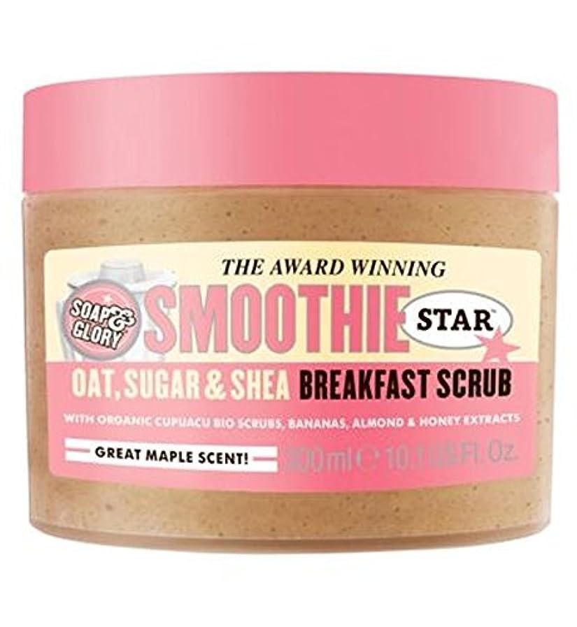 魔術会話想像するSoap & Glory Smoothie Star Breakfast Scrub 300ml - 石鹸&栄光スムージースター朝食スクラブ300ミリリットル (Soap & Glory) [並行輸入品]