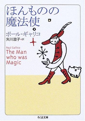 ほんものの魔法使 (ちくま文庫)