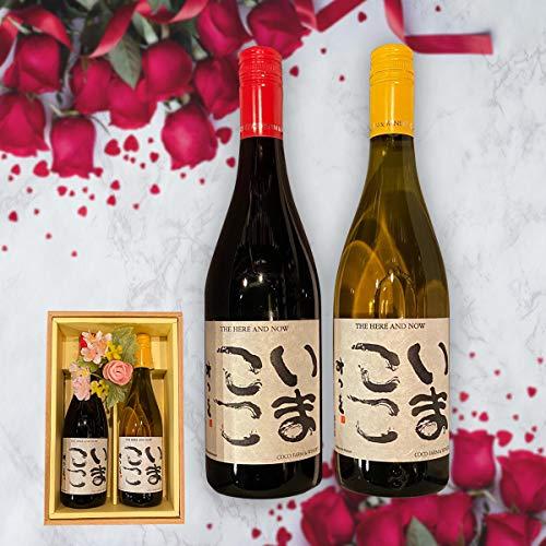 お酒 ギフト お酒 プレゼント 人気 ワイン 日本 ワイン【いまここセット (いまここ赤白2本セット) 】 永文商店