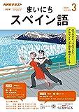 NHKラジオ まいにちスペイン語 2020年 3月号 [雑誌] (NHKテキスト)