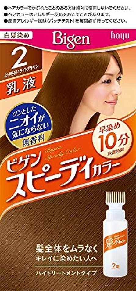 妖精モーション切り離すホーユー ビゲン スピィーディーカラー 乳液 2 (より明るいライトブラウン) 1剤40g+2剤60mL