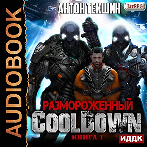 Cooldown [Russian Edition] audiobook cover art