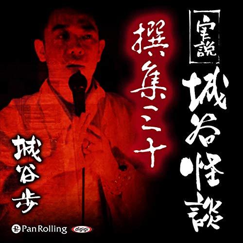 『実説 城谷怪談「撰集三十」』のカバーアート
