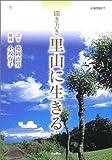 聞き書き里山に生きる (淡海文庫 (27))