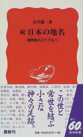 続 日本の地名―動物地名をたずねて (岩波新書)