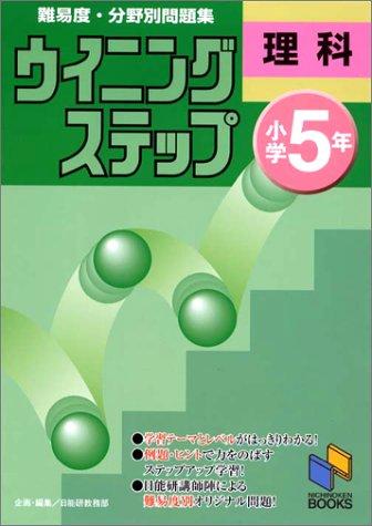 ウイニングステップ 小学5年 理科 (ウイニングステップシリーズ)