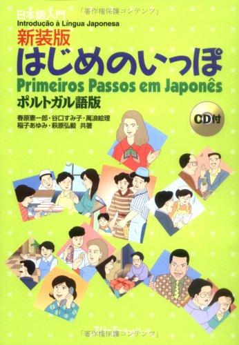 はじめのいっぽ ポルトガル語版―日本語入門