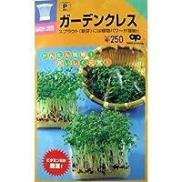 スプラウト 種 ガーデンクレス(胡椒草) 小袋(約35ml)