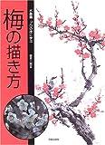 梅の水墨画