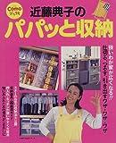 近藤典子のパパッと収納 (主婦の友生活シリーズ―Comoブックス)