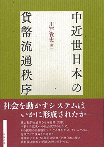 中近世日本の貨幣流通秩序の詳細を見る
