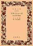 プチ・ショーズ―ある少年の物語 (岩波文庫 赤 542-7)