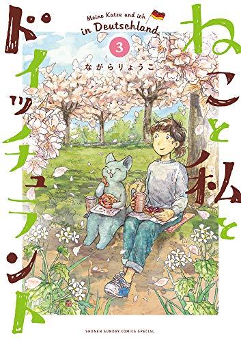 ねこと私とドイッチュラント (3) (少年サンデーコミックススペシャル)
