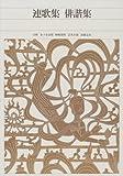 新編 日本古典文学全集61・連歌集/俳諧集 (新編日本古典文学全集)