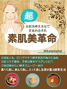[Mikatoitoitoi]の素肌美革命 ~ 超 自然派酵素美容で目覚める素肌 ~