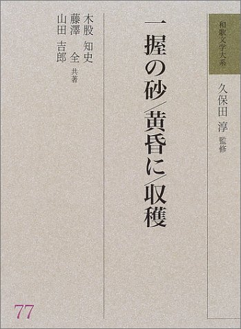 一握の砂・黄昏に・収穫 (和歌文学大系)の詳細を見る