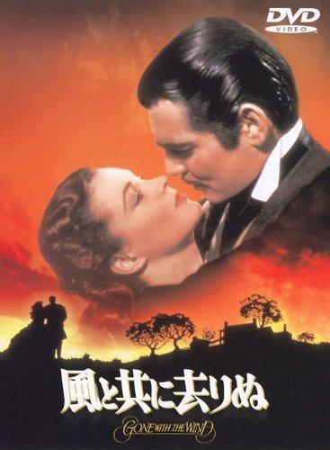 風と共に去りぬ [DVD]