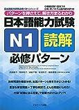 日本語能力試験 N1読解 必修パターン (日本語能力試験必修パターンシリーズ)