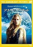 アナザー プラネット[DVD]