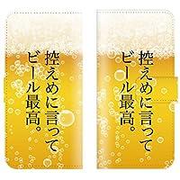 Galaxy S8 SC-02J/SCV36 対応 スマホケース 全機種対応 手帳型 おもしろ 面白い おもしろい ビール 居酒屋 飲み物 ドリンク 挨拶 泡 スマートフォン ケース