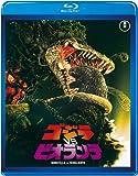 ゴジラvsビオランテ Blu-ray